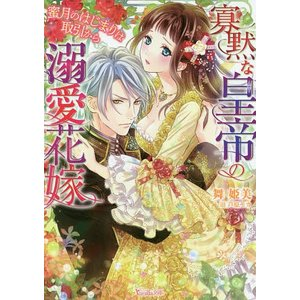 寡黙な皇帝の溺愛花嫁 蜜月のはじまりは取引から / 舞姫美