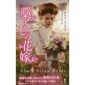 藁くじの花嫁/ダラスシュルツェ/上木さよ子の商品画像|ナビ