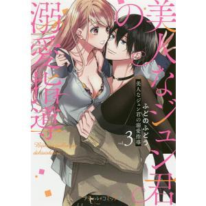 美人なジュン君の溺愛指導 vol.3 / ふどのふどう|bookfan