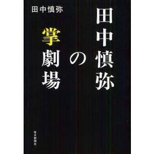田中慎弥の掌劇場 / 田中慎弥