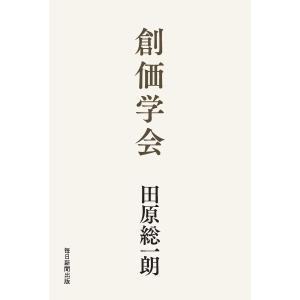創価学会 / 田原総一朗
