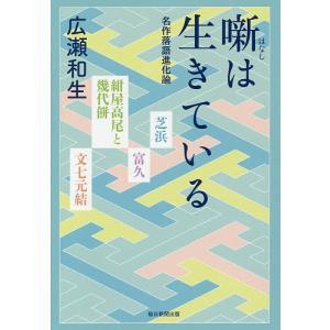 著:広瀬和生 出版社:毎日新聞出版 発行年月:2017年07月