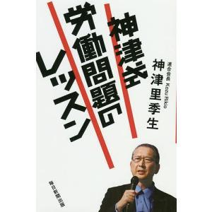 著:神津里季生 出版社:毎日新聞出版 発行年月:2018年02月