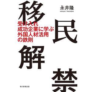 著:永井隆 出版社:毎日新聞出版 発行年月:2019年05月