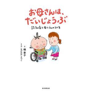 お母さんは、だいじょうぶ 認知症と母と私の20年 / 楠章子 / ながおかえつこ