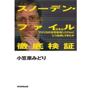 スノーデン・ファイル徹底検証 日本はアメリカの世界監視システムにどう加担してきたか / 小笠原みどり bookfan