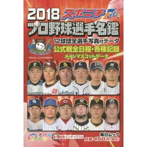 出版社:スポーツニッポン新聞社 発行年月:2018年02月 シリーズ名等:毎日ムック