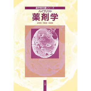 ハイブリッド薬剤学 / 永井恒司
