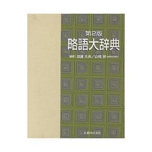 略語大辞典 / 加藤大典 / 山崎昶 bookfan