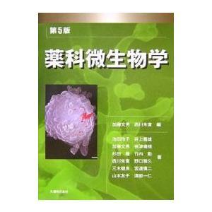 薬科微生物学 / 加藤文男 / 西川朱實
