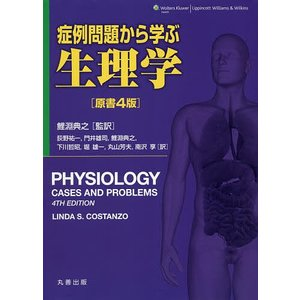 症例問題から学ぶ生理学 原書4版の商品画像|ナビ