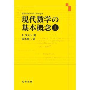 現代数学の基本概念 上 / J.ヨスト / 清水勇二