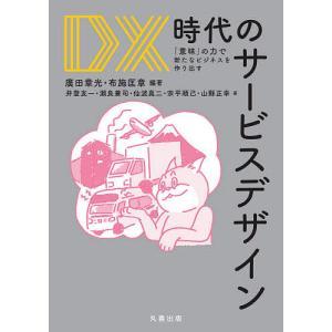 DX時代のサービスデザイン 「意味」の力で新たなビジネスを作り出す / 廣田章光 / 布施匡章 / 井登友一|bookfan