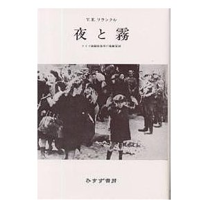 著:V.E.フランクル 訳:霜山徳爾 出版社:みすず書房 発行年月:1985年01月