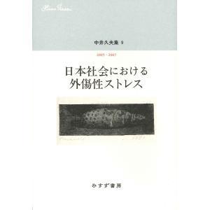 中井久夫集 9 / 中井久夫
