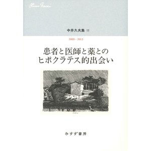 中井久夫集 11 / 中井久夫
