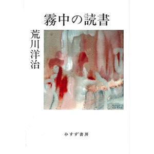霧中の読書 / 荒川洋治