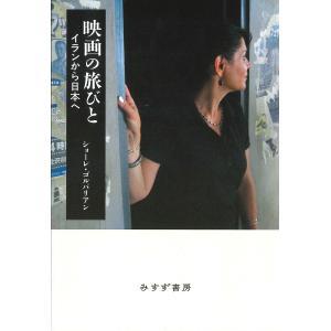 映画の旅びと イランから日本へ / ショーレ・ゴルパリアン