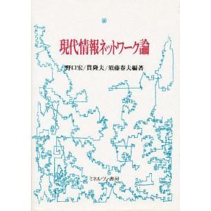現代情報ネットワーク論 / 野口宏 bookfan