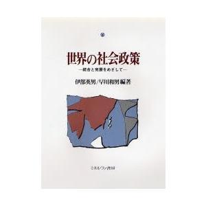 世界の社会政策 統合と発展をめざして / 伊部英男 / 早川和男|bookfan