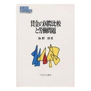 著:海野博 出版社:ミネルヴァ書房 発行年月:1997年12月 シリーズ名等:MINERVA現代経済...