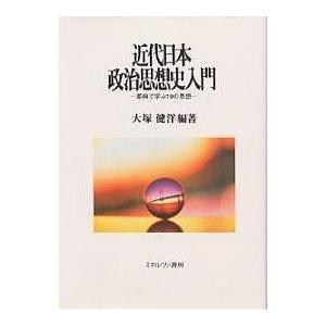 近代日本政治思想史入門 原典で学ぶ19の思想 / 大塚健洋