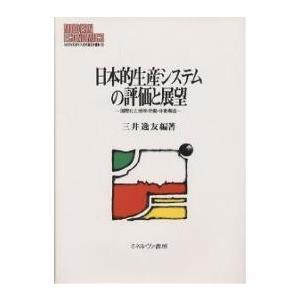 日本的生産システムの評価と展望 国際化と技術・労働・分業構造 / 三井逸友