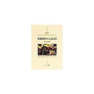 著:山口房司 出版社:ミネルヴァ書房 発行年月:1999年11月 シリーズ名等:MINERVA西洋史...