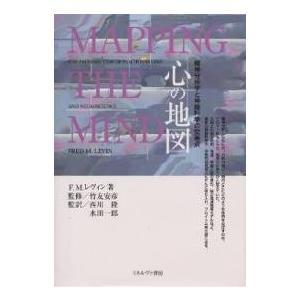 心の地図 精神分析学と神経科学の交差点 / F.M.レヴィン / 西川隆 / 水田一郎