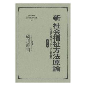 新社会福祉方法原論 21世紀福祉メソッドの展開 / 硯川眞旬|bookfan