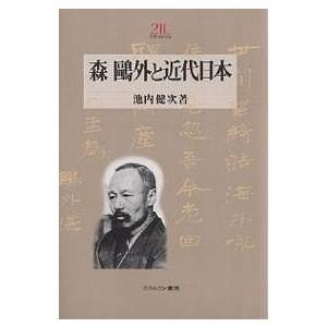 森鴎外と近代日本 / 池内健次|bookfan