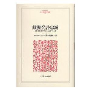 著:A.O.ハーシュマン 訳:矢野修一 出版社:ミネルヴァ書房 発行年月:2005年06月 シリーズ...