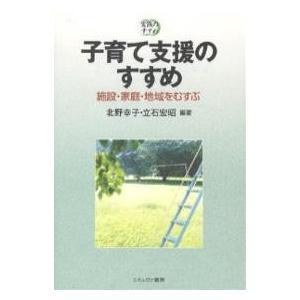 子育て支援のすすめ 施設・家庭・地域をむすぶ / 北野幸子 / 立石宏昭