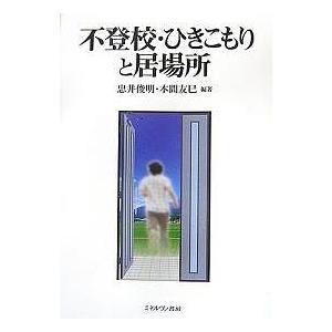 不登校・ひきこもりと居場所 / 忠井俊明 / 本間友巳