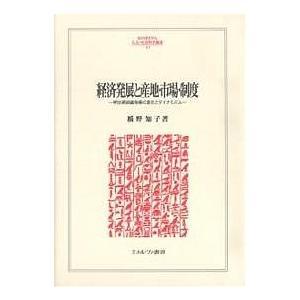 経済発展と産地・市場・制度 明治期絹織物業の進化とダイナミズム / 橋野知子