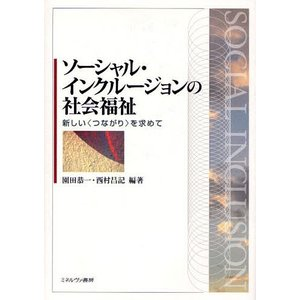 編著:園田恭一 編著:西村昌記 出版社:ミネルヴァ書房 発行年月:2008年03月