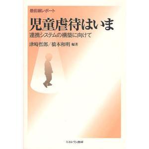 児童虐待はいま 最前線レポート 連携システムの構築に向けて / 津崎哲郎 / 橋本和明