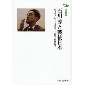 編著:ウィリアム・J.タイラー 編著:鈴木貞美 出版社:国際日本文化研究センター 発行年月:2010...