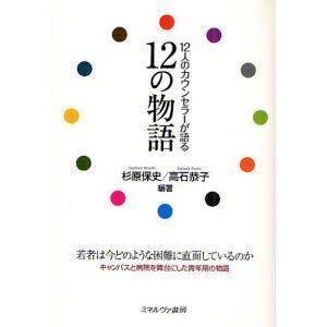 編著:杉原保史 編著:高石恭子 出版社:ミネルヴァ書房 発行年月:2010年07月