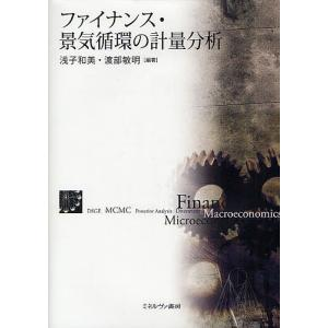 編著:浅子和美 編著:渡部敏明 出版社:ミネルヴァ書房 発行年月:2011年12月