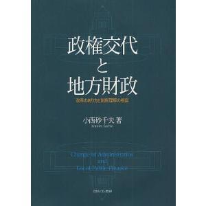 政権交代と地方財政 改革のあり方と制度理解の視座 / 小西砂千夫