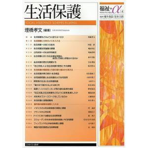 編著:埋橋孝文 出版社:ミネルヴァ書房 発行年月:2013年03月 シリーズ名等:福祉+α 4