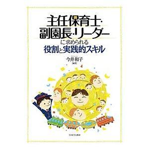 主任保育士・副園長・リーダーに求められる役割と実践的スキル / 今井和子