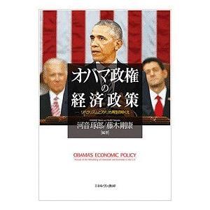オバマ政権の経済政策 リベラリズムとアメリカ再生のゆくえ / 河音琢郎 / 藤木剛康|bookfan