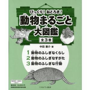 びっくり!おどろき!動物まるごと大図鑑 3巻セット / 中田兼介