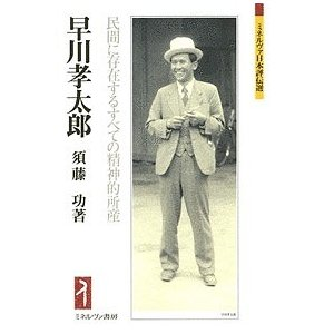 早川孝太郎 民間に存在するすべての精神的所産 / 須藤功|bookfan
