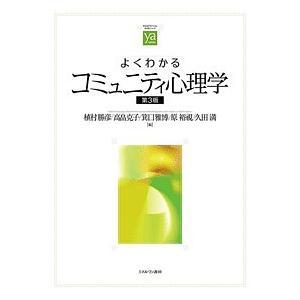 よくわかるコミュニティ心理学 / 植村勝彦 / 高畠克子 / 箕口雅博
