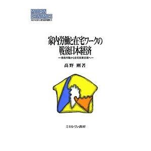 家内労働と在宅ワークの戦後日本経済 授産内職から在宅就業支援へ/高野剛...