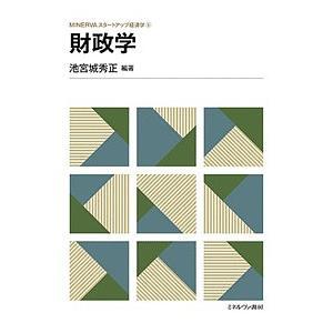 財政学 / 池宮城秀正