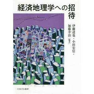 経済地理学への招待の商品画像|ナビ